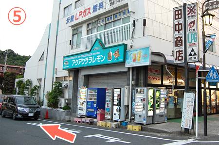 教室の場所⑤田中商店を左に曲がってください