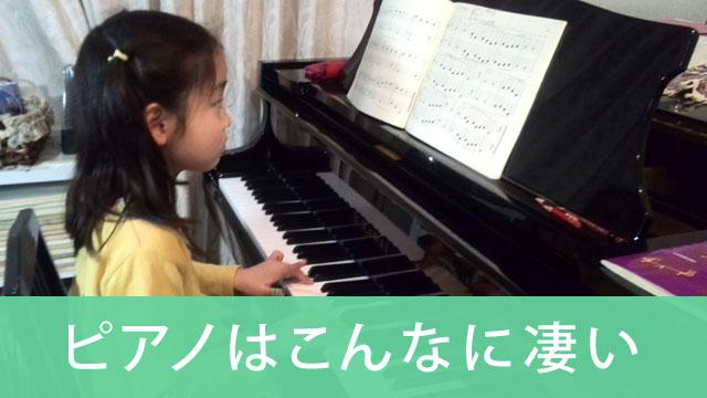ピアノはこんなに凄い