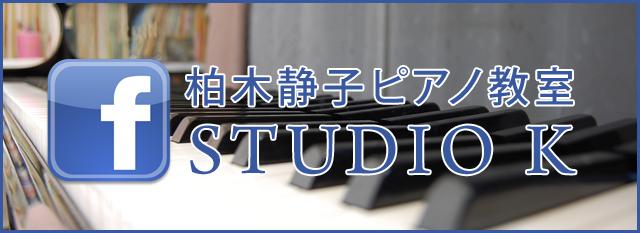 柏木ピアノ教室