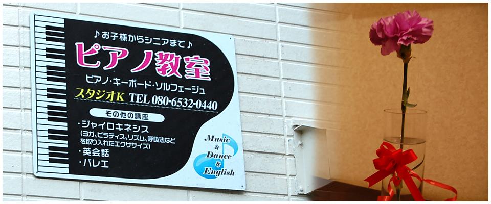 二子玉川ピアノ教室
